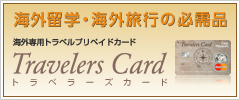 Travellers Card